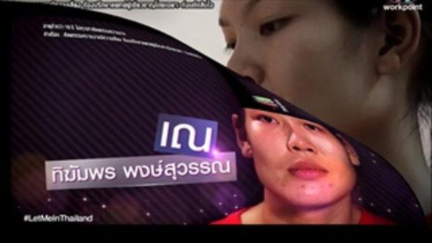 เณ ฑิฆัมพร พงษ์สุวรรณ Let Me In Thailand Before & After