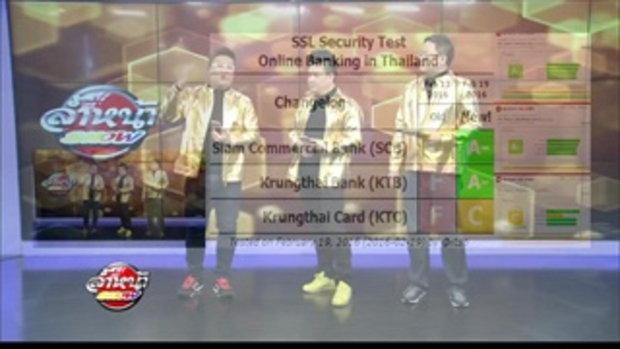 EP3. รายการ ล้ำหน้าโชว์ (HD) ตอนที่ 68 ออกอากาศ 21 กุมภาพันธ์ 2559 (1)