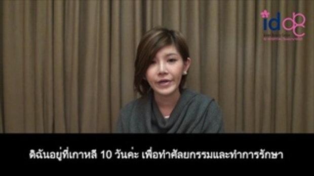 รีวิวศัลยกรรมเกาหลี โรงพยาบาลไอดี Miss Lemonade พบกับ คุณนิสานาฎ Let me in คนไทย