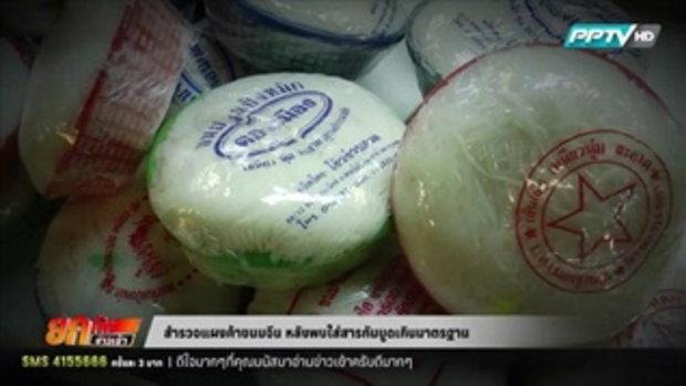 สำรวจแผงค้าขนมจีน หลังพบใส่สารกันบูดเกินมาตรฐาน  11 มีนาคม 2559