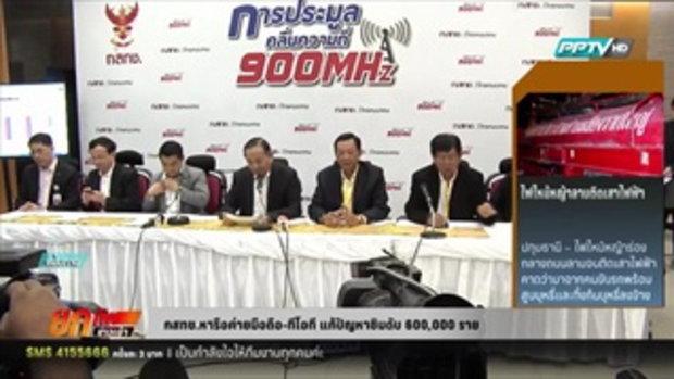 กสทช. หารือค่ายมือถือ ทีโอที แก้ปัญหาซิมดับ 600,000 ราย 11 มีนาคม 2559
