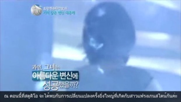 Let Me In : สาวแฟรงเกนสไตน์ คิมซูฮยอนกับการเปลี่ยนแปลงอันน่ามหัศจรรย์