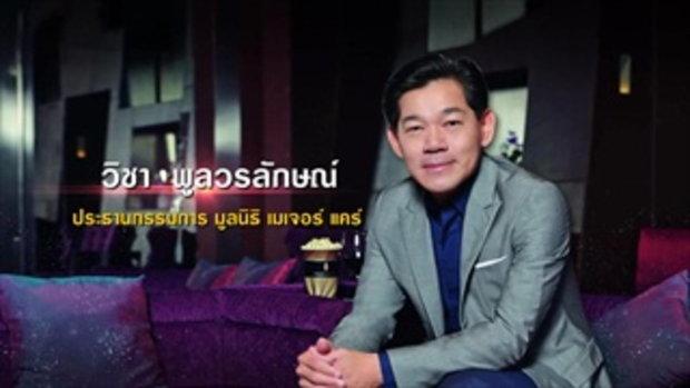 13 3 2559 รายการคนไทยไม่ใส่ดัดจริต