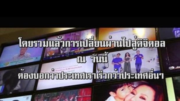 ความจริงประเทศไทย