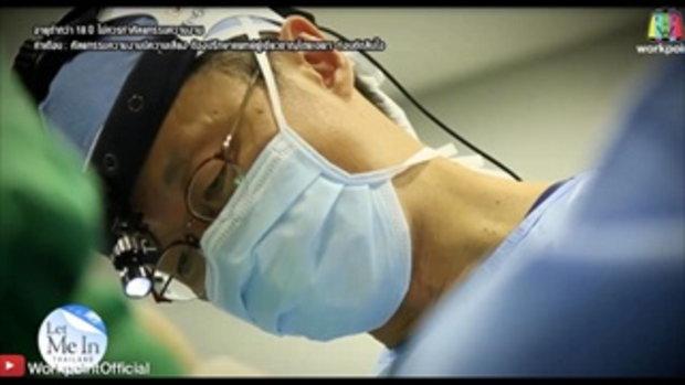 Let Me In Thaialnd : ศัลยกรรมเกาหลี โรงพยาบาลไอดี เลทมีอิน คนที่ 9
