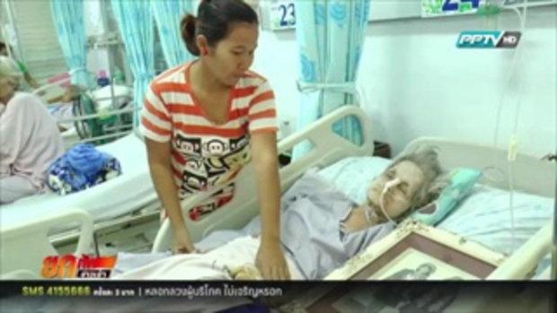 ยกทัพบรรเทาทุกข์ ยายวัย 81 ปี ป่วยมะเร็งเต้านม ตามหาลูกสาว