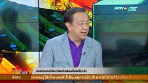 คุยกับดำรง ประชาชนคนไทยเตรียมตัวเลือกตั้งกันได้แล้ว