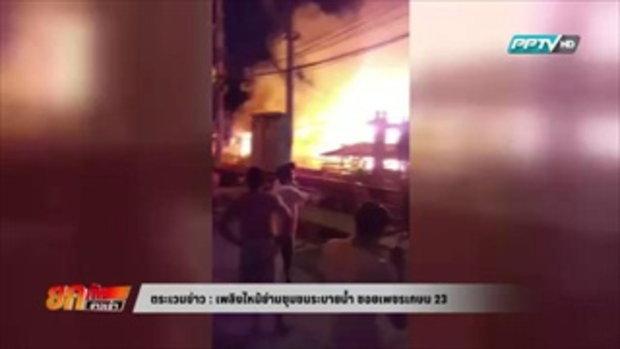 ตระเวนข่าว - เพลิงไหม้ย่านชุมชนระบายน้ำ ซอยเพชรเกษม 23