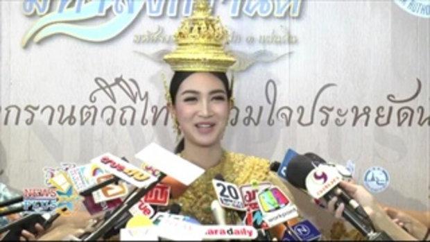 แพนเค้กไม่รู้โดนติงแต่งตัวที่ญี่ปุ่นดีใจคนยกเจ้าแม่ชุดไทย