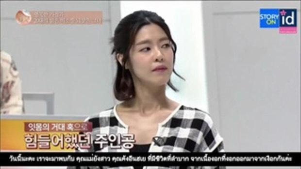 LET ME IN  แปลงโฉม คังอึนฮเย คุณแม่วัยทีนลูก 2 ที่ขี้เหร่จนสามีต้องขอเลิก