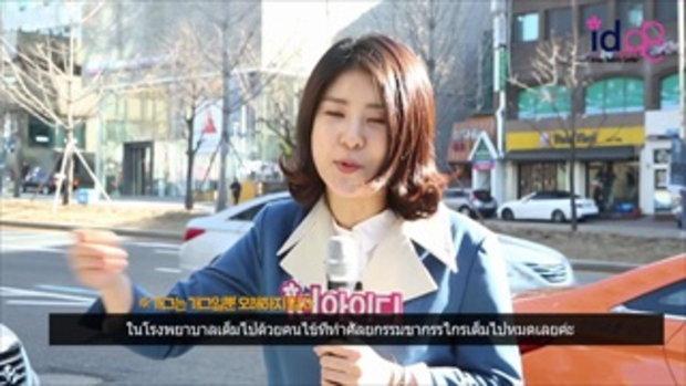 ดาราเกาหลี แนะนำโรงพยาบาลศัลยกรรมเกาหลี โรงพยาบาลไอดี!!