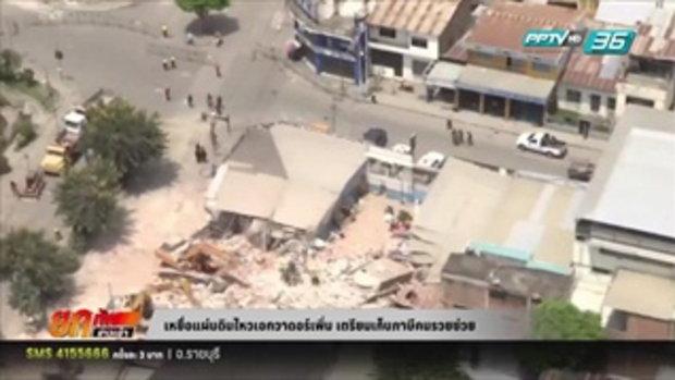 เหยื่อแผ่นดินไหวเอกวาดอร์เพิ่ม เตรียมเก็บภาษีคนรวยช่วย