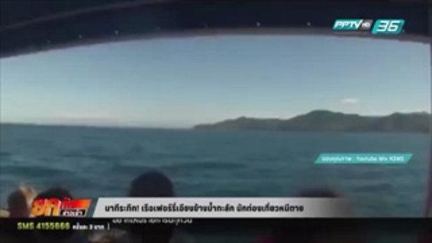 นาทีระทึก! เรือเฟอร์รี่เอียงข้างน้ำทะลัก นักท่องเที่ยวหนีตาย