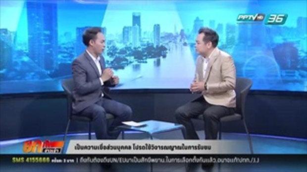 นักพยากรณ์ตัวเลขสุดฮอต แนะวิธีเสริมดวงหลังปีใหม่ไทย