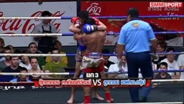 คู่มันส์ มวยไทย : ตุ๊กตาทอง ศ.เกียรติวัฒน์ vs ลูกทอย เอฟ.เอ.กรุ๊ป