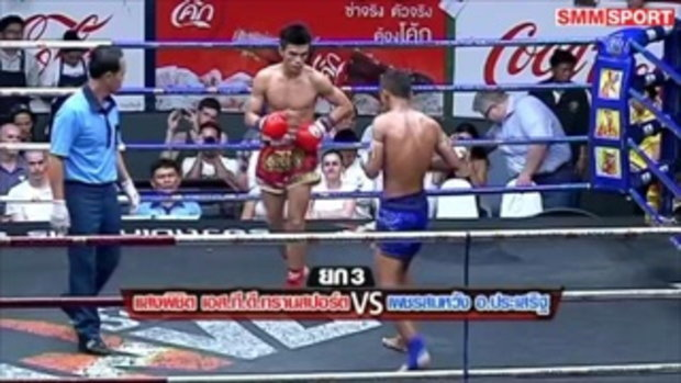 คู่มันส์ มวยไทย : แสงพิชิต เอสทีดี.ทรานสปอร์ต vs เพชรสมหวัง อ.ประเสริฐ