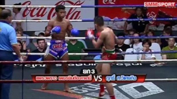 คู่มันส์ มวยไทย : แพรวพราว เพชรยินดีอะคาเดมี่ vs ฤทธิ์ ส.วิเศษกิจ