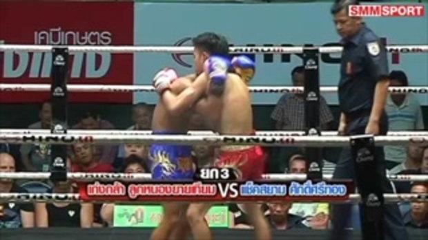 คู่มันส์ มวยไทย : เก่งกล้า ลูกหนองยายเทียม vs แซ็คสยาม ศักดิ์ศรีทอง