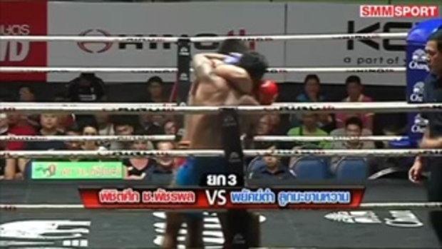 คู่มันส์ มวยไทย : พิชิตศึก ช.พัชรพล vs พยัคฆ์ดำ ลูกมะขามหวาน