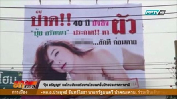 'ปุ้ยอรัญญา' ขอโทษสังคมรับงานโฆษณาขึ้นป้ายประกาศหาสามี