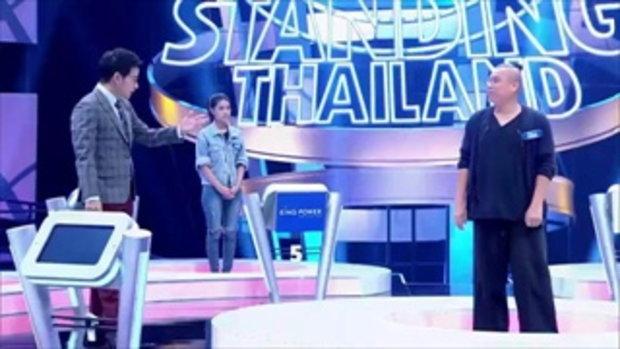 รายการ ตกสิบหยิบล้าน Still Standing Thailand - 25 เมษายน 59 [FULL]