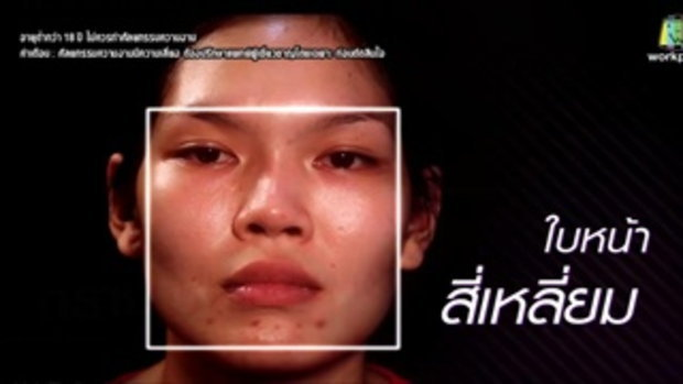Let Me In Thailand : เณ ฑิฆัมพร พงษ์สุวรรณ Before & After