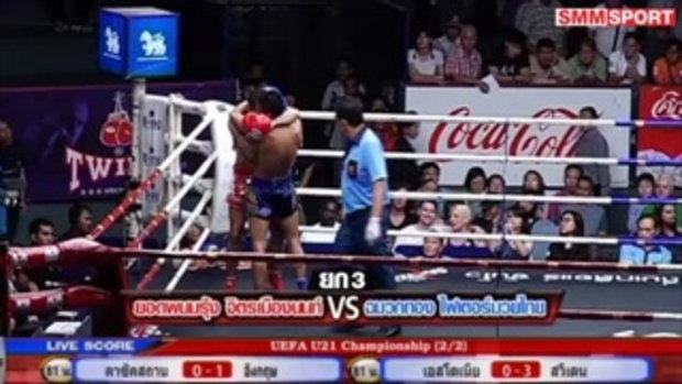 คู่มันส์ มวยไทย : ยอดพนมรุ้ง จิตรเมืองนนท์ vs ฉมวกทอง ไฟเตอร์มวยไทย