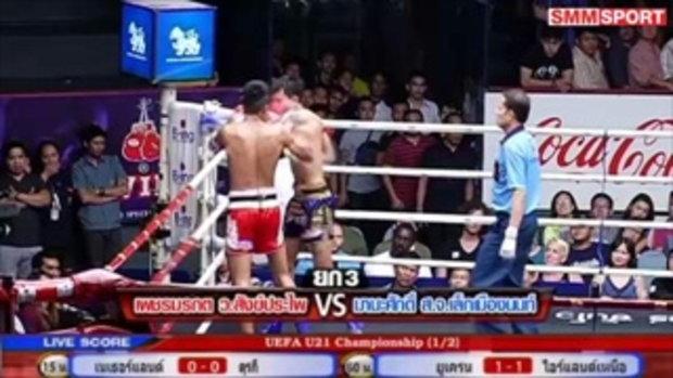 คู่มันส์ มวยไทย : เพชรมรกต ว.สังข์ประไพ vs มานะศักดิ์ ส.จ.เล็กเมืองนนท์