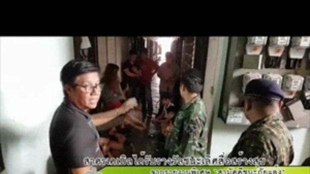 Sakorn News : ข่าวบุกจับแรงงานต่างด้าว