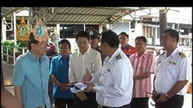 Sakorn News : ผู้ว่าฯ นำคณะตรวจสอบความปลอดภัยท่าเรือแม่น้ำเจ้าพระยา
