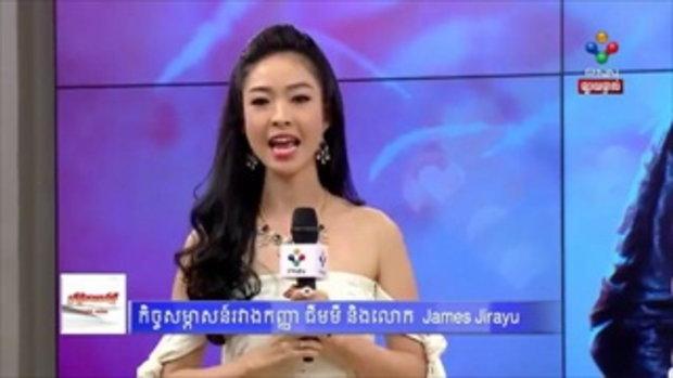 ดูรวมๆ แล้วมีเสน่ห์ พิธีกรสาวกัมพูชา น่ารักพูดไทยชัด สัมภาษณ์ เจมจิ