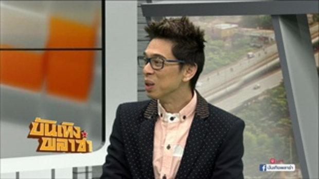 ย้อนวันวาน จากดาราเด็กสู่ซุปตาร์!! เก้า จิรายุ - เฟม ชวิน - แพทริค ชานน