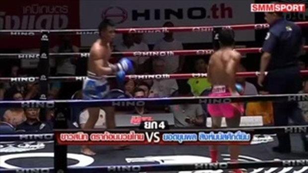 ขาวสนิท ดราก้อนมวยไทย ชนะน็อก ยอดขุนพล สิงห์มนัสศักดิ์ ยก4