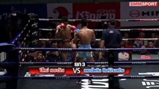 คู่มันส์ มวยไทย : ปีใหม่ เอราวัณ vs เพชรไพลิน สิงห์บ้านสร้าง