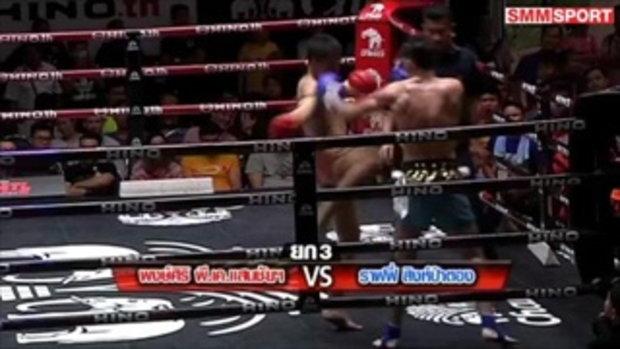 คู่มันส์ มวยไทย : พงษ์ศิริ พี.เค.แสนชัยฯ vs ราฟฟี่ สิงห์ป่าตอง