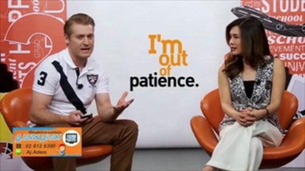 หมดความอดทน ทนไม่ไหวแล้ว ภาษาอังกฤษพูดว่าอะไร