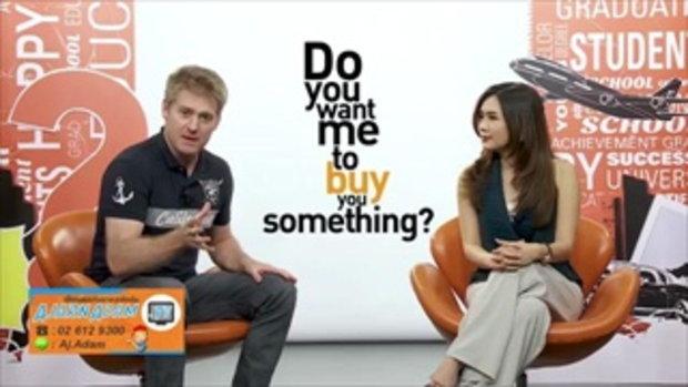 ฝากซื้ออะไรมั้ย เอาอะไรมั้ย ซื้อฝาก ภาษาอังกฤาว่าอย่างไร