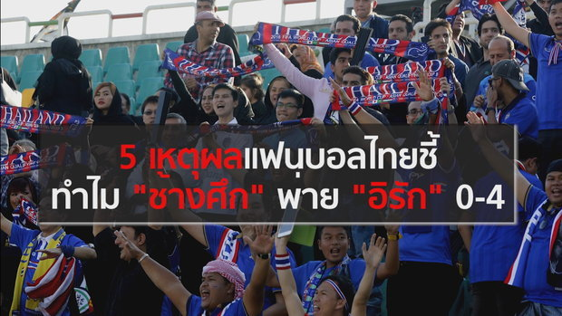 5 เหตุผลแฟนบอลไทยชี้ ทำไม