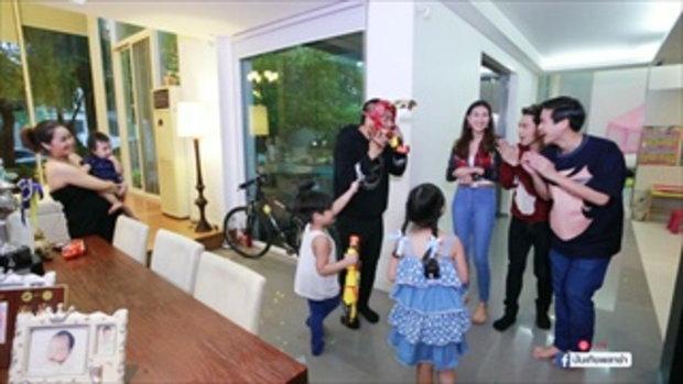 บันเทิงพลาซ่า ซุปตาร์พาทัวร์ : เปิดบ้านคุณพ่อลูกสี่! เปิ้ล นาคร Ep.5 [1/3]