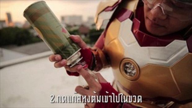 แล็บนรก Ep.5 โค้ก + แก๊ส จรวด Feat.Iron Man