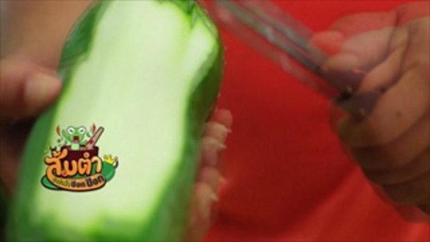 คลิปอ๊อด อ๊อด : มะละกอแขกนวลมีดีอย่างไร