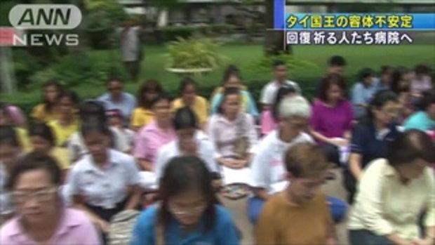 ชาวญี่ปุ่นสุดประทับใจ ประชาชนไทยสวดมนต์ถวายพระพรในหลวง