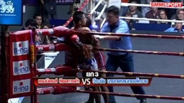 คู่มันส์ มวยไทย : แรมบ๊องส์ ลีซอการค้า vs วีระชัย นายกแหลมทองโคราช