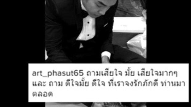 อาร์ต พศุตม์ โพสต์ข้อความสุดซึ้ง ถวายอาลัยแด่พ่อหลวงของชาวไทย