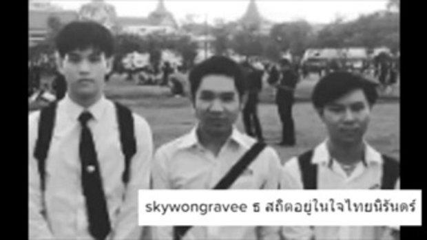 สกาย วงศ์ระวี เดินทางไปร่วมถวายความอาลัยแด่พ่อหลวงของชาวไทย