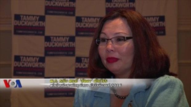 ชุมชนไทยรัฐอิลลินอยส์จัดงานระดมทุนสนับสนุน 'พ.ท.หญิง แทมมี ลัดดา ดักเวิร์ธ' สู่สมาชิกวุฒิสภา
