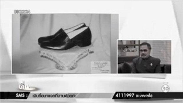 ตื่นมาคุย - ร้าน ก.เปรมศิลป์ ร้านรองเท้าเล็กๆ ที่ได้มีโอกาส