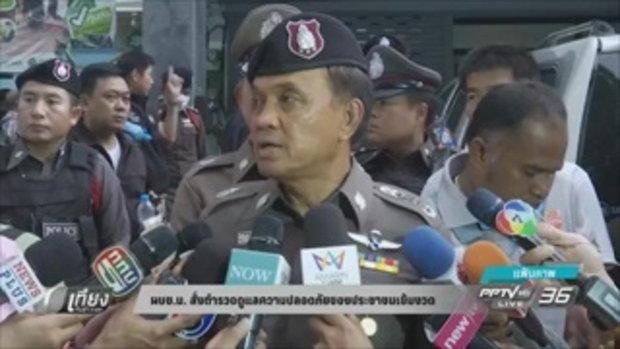 ผบช.น. สั่งตำรวจดูแลความปลอดภัยของประชาชนเข้มงวด