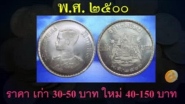 เหรียญกษาปณ์หมุนเวียนชนิดราคา 1 บาท พ.ศ.2500