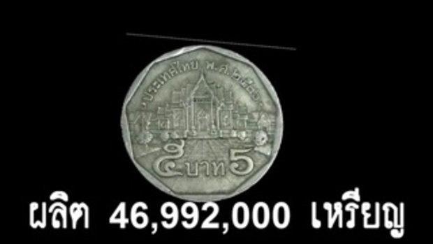 เหรียญราคา 5 บาทหายาก รัชกาลที่ 9